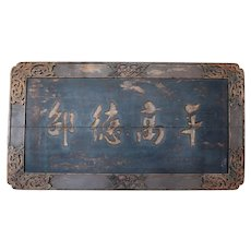 Large Chinese Lacquered Wood Building Sign