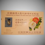 Commemorating the Opening of The China Stamp Agency in North America
