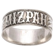 Antique Victorian Sterling Silver Mizpah Ring