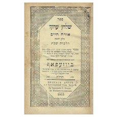 Set 2 Antique 1875 Judaica Books Shulchan Aruch HaRav Orech Chaim Jozefow יוזעפאף