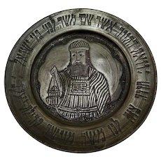 Antique Judaica Metal Plate Cohen HaGadol High Priest w/Incense, Engraved Hebrew Verse, D 21 cm