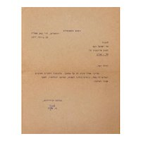 Vintage 1977 Signed Official Letter PM Menachem Begin to Yisrael Wax, Jabotinsky's Secretary