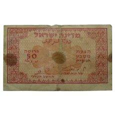 Israeli Government 1950-52 Official Banknote Prototype, 50 Prutot, Signed Levi Eshkol, Mordechai Zagagi