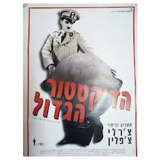 Vintage Poster Charlie Chaplin Film, The Great Dictator, French and Hebrew, 100 x71 cm