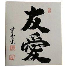 Japanese Ink and Wash Calligraphy Art Sumi-e Suibokuga Friendship Yaui Signed