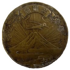 Vintage Japanese Bronze Coin Medallion With Mt Fuji, Plane and Truck Award Medal WW11