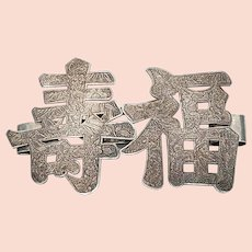 Antique Chinese Symbols 900 Silver 2pc Belt Buckle
