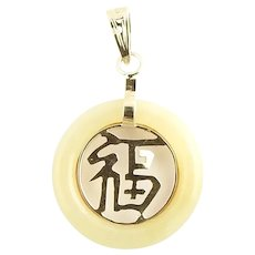 Vintage 14 Karat Yellow Gold and Jade Chinese Good Luck Charm/Pendant