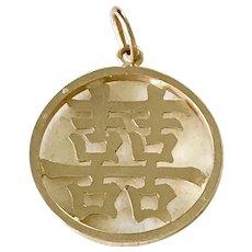 Double Happiness Japanese Kanji Vintage Charm 14K Gold