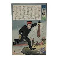 Kobayashi, Kiyochika (1847-1915)  'Lighthouse' Series One Hundred Victories