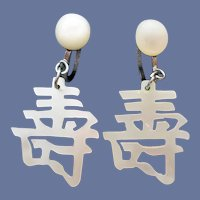 Mother of Pearl Earrings Carved Asian Good Luck