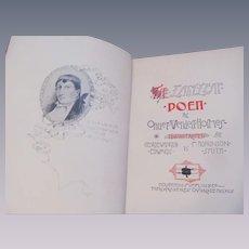 1894 The Last Leaf Poem by Oliver Wendell Holmes, Houghton Mifflin & Co,  Riverside Press