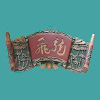 """29"""" Antique Chinese Polychrome Carved Wood Sign ~   A Rarity from the Qing Dynasty"""