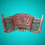 """Glorious  29"""" Antique Chinese Polychrome Carved Wood Sign ~  It is WONDERFUL!  A Rarity from the Qing Dynasty"""