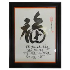 ESTATE VINTAGE Chinese Calligraphy Art ~ Black Ink on White Paper, Thick Loose Brush Strokes of Calligraphy ~ Red Mark and Signature in Nice Black Frame.