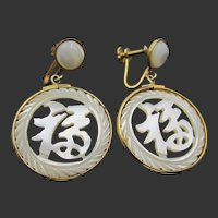 Vintage Carved Mother or Pearl Chinese Symbol Earrings