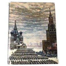 WW2 Russian Art Book Vintage 1941-1945