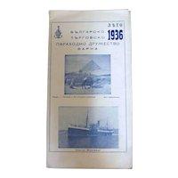 1936 Bulgarian Shipping Line/Tourism Brochure