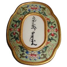 Chinese Abstinence Plaque