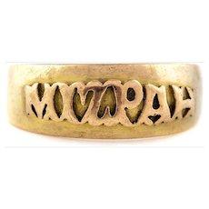 Antique 9ct Gold Mizpah Ring c.1916