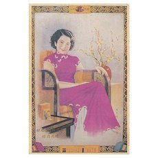 """Seated Chinese Woman in Purple""  (1950')"