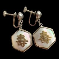 Vintage Sterling Silver Chinese Mother Of Pearl Dangle Earring
