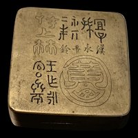 Collection Antique Chinese 19th Scholar's Bronze Ink Box