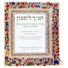Lisbon Bible Manuscript by Shmuel Hasofer Ibn Musa of Lisbon, 1482. British Library No.2626. Full Color Facsimile