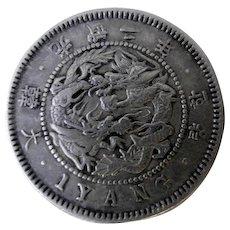 Antique Silver 800 Korea Yang Coin, 1898, Numismatic Interest