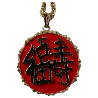 Vintage Hobé Chinese Good Luck & Long Life Necklace