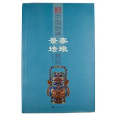 Chinese-Language Ming & Qing Dynasties Cloisonne Porcelain Photo Book