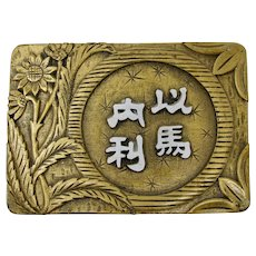 """Chinese """"Emanuel"""" Gold Stoneware Standing Plaque From Taipei"""