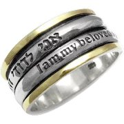 Silver and Gold  Spinning Hebrew and English Wedding Ring, I Am My Beloved Ring size 6