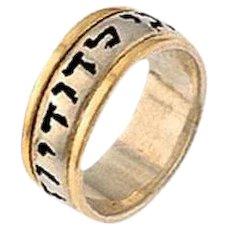 Silver & 14K Gold  Hebrew  Beloved  Wedding Ring. Size 4.5. $125.