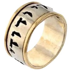 Hebrew God bless you ring, size 7, only$89
