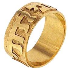14K gold Hebrew wedding ring,High polished Letters Raised over Florentine finished background.