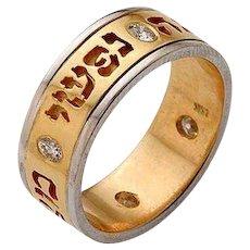 18K Gold Hebrew wedding Ring set with 4 Diamonds  . Israeli Jewelry
