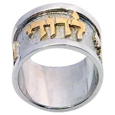 14K Two Tone Hebrew Wedding ring. Israel Jewelry.