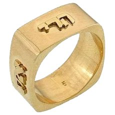14k Gold Square Hebrew wedding ring. Israel Jewelry.