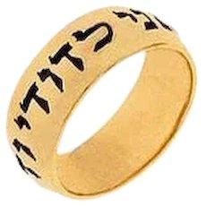14K Gold  Heavy weight Beveled  Hebrew  wedding ring 9 mm wide. Israeli Jewelry
