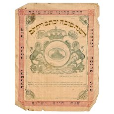 "Antique  Hebrew  ""Happy New Year-Shana Tova "" Blessing"