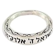 "Sterling Silver ""Shema Israel -Hear o Israel ring"""