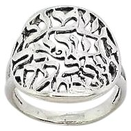 "Sterling Silver ""Shema Israel -Hear o Israel  beveled  ring"" Israeli Jewelry."