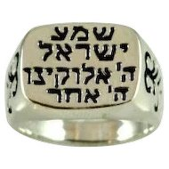 "Sterling Silver ""Shema Israel -Hear o Israel ring"" Israeli Jewelry."