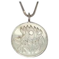 Shema Yisrael-Hear o Israel+God will Gurd You Coming and Going Silver Necklace