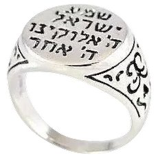 "Sterling Silver ""Shema Israel -Hear o Israel ring"" Round  Top"