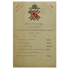 Imperial Russian Alexander III Program of Choir Concert, March 7 1894, from the archives of Count Platon Obolenskiy (1850-1913)