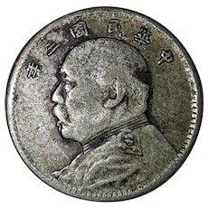 1914 Republic of China ~ Jiao Silver, FAT MAN Coin ~ Shih Kai Yuan