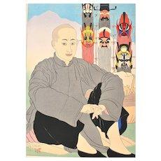 Japanese Woodblock Print Paul Jacoulet Vendeur De Masques Chinois Carver Maeda