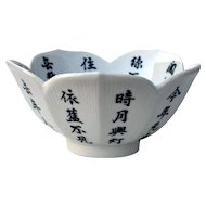 "Chinese Calligraphic Milk Glass Bowl 5"" Diameter"